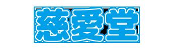 セルフホワイトニング 泉佐野市 羽倉崎 慈愛堂