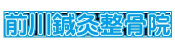 セルフホワイトニング 堺市 南区 竹城台 前川鍼灸整骨院