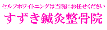 セルフホワイトニング 大阪市 城東区 古市 すずき鍼灸整骨院