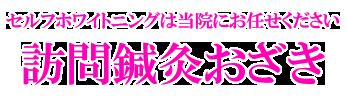セルフホワイトニング 姫路市 大津区 平松 訪問鍼灸おざき