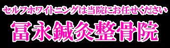 セルフホワイトニング 藤井寺市 北岡 冨永鍼灸整骨院