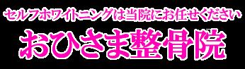 セルフホワイトニング 兵庫県 加西市 北条町 おひさま整骨院