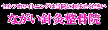 セルフホワイトニング 大阪市 住吉区 長居東 ながい針灸整骨院