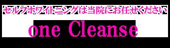 セルフホワイトニング 大阪市 西区 北堀江 one Cleanse