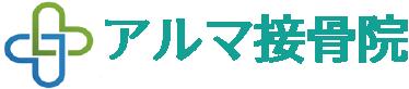 アルマ整骨院 広島県 広島 市東 区温品 整骨院 セルフホワイトニング