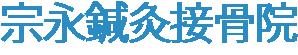 セルフホワイトニング 広島県 尾道市 栗原町 宗永鍼灸接骨院