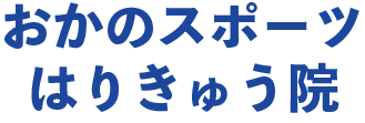 セルフホワイトニング 愛知県 一宮市 浅野字大島