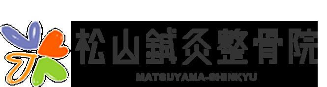 松山鍼灸整骨院  愛媛県 松山市 松末 骨盤矯正 体質改善 セルフホワイトニング