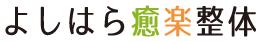 よしはら癒楽整体 広島県 広島市 西区 己斐本町 セルフホワイトニング