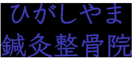 ひがしやま鍼灸整骨 大阪府 貝塚市 東山 セルフホワイトニング