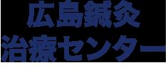 広島鍼灸治療センター  広島県 広島市 佐伯区 観音台