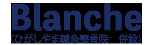 Blanche 大阪府 貝塚市 東山 セルフホワイトニング ひがしやま鍼灸整骨院 併設
