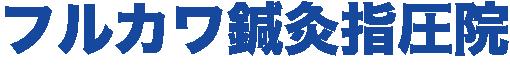 フルカワ鍼灸指圧院  愛知県 名古屋市 北区 清水