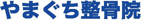 やまぐち整骨院  香川県 高松市 小村町