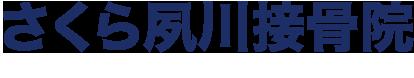 さくら夙川接骨院  兵庫県  西宮市 神楽町 セルフホワイトニング マタニティ整体 産後の骨盤矯正 キッズスペース