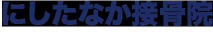 にしたなか接骨院  愛知県 清須市 西田中蓮池 セルフホワイトニング マタニティ整体 産後の骨盤矯正 楽トレ ダイエット