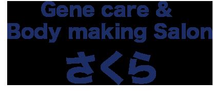 ジーンケア&ボディメイキングサロン さくら  香川県 三豊市 山本町河内 セルフホワイトニング ボディケア