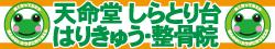 天命堂しらとり台はりきゅう整骨院  神奈川県 横浜市 青葉区 しらとり台 セルフホワイトニング 産後の骨盤矯正