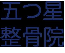 五つ星整骨院 神奈川県 横浜市 鶴見区 豊岡町 セルフホワイトニング 筋膜リリース 産後ケア 鶴見駅西口 骨盤矯正
