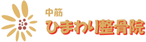 KenKen接骨院  広島県 広島市 中区本川町 セルフホワイトニング マタニティ整体 産後の骨盤矯正 キッズスペース フェイシャルエステ